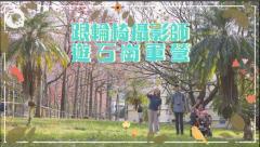 【蘋果日報】【季節限定】從抗爭現場影到香港山野 跟輪椅攝影師闖石崗軍營