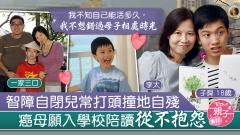 【TOPick】【為母則強】自閉症兒打頭扯髮自殘 癌母返學陪讀全天候照顧:不想他被綑綁一生