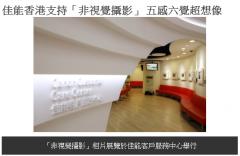 【明報】佳能香港支持「非視覺攝影」 五感六覺超想像