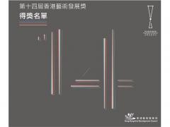 【星島日報】【藝壇資訊】【第十四屆香港藝術發展獎】 藝術教育獎結果出爐 表揚積極推動本地藝術教育機構人士