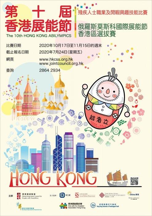 第十屆香港展能節 海報