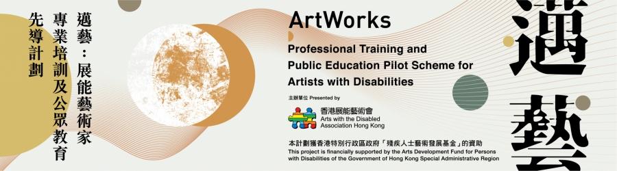 「展能藝術家專業培訓及公眾教育先導計劃」網頁宣傳橫幅