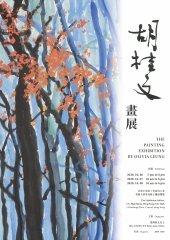 胡桂文畫展