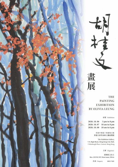 胡桂文畫展海報