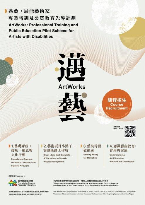 「展能藝術家專業培訓及公眾教育先導計劃」海報