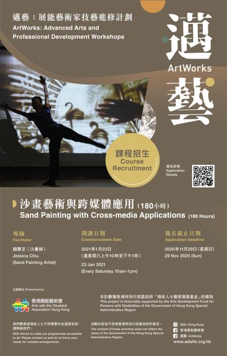 網頁傳單 - 《邁藝》課程:沙畫藝術與跨媒體應用