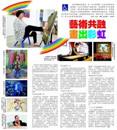 【香港商報】藝術共融 畫出彩虹