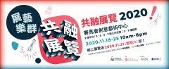 「展藝樂群」- 共融展覽 2020 (網上展覽)