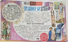 【東方日報】中環出更:糅合傳統現代 梁胡桂文演繹穿上身的藝術