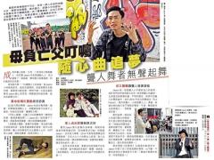 【香港經濟日報】毋負亡父叮囑隨心曲追夢 聾人舞者無聲起舞