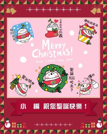 唐詠然版本電子聖誕賀卡參考圖