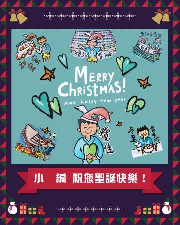 李子舜版本電子聖誕賀卡宣傳圖