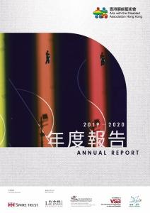 2019-2020年度工作報告