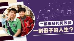 【香港01】音樂衝破自閉小朋友的無形圍牆 成就明日鋼琴家