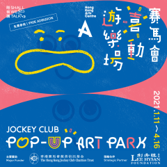 [Accessibility program] Jockey Club 'Pop-Up Art Park' (Virtual Tour) Accessible Guided Tours and Workshops