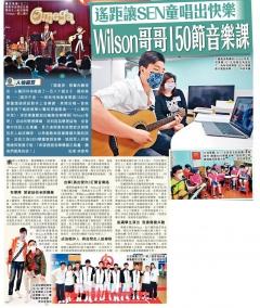 【星島日報】Wilson哥哥150節音樂課 遙距讓SEN童唱出快樂