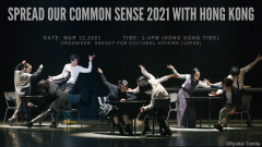"""Spread Our Common Sense 2021 with Hong Kong"" Symposium"