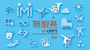 No Limits 2021 Promotional image