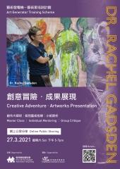 《藝術發電機-藝術家培訓計劃》網上公眾分享