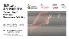 「觀景之外」非視覺攝影展覽
