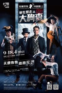 中英劇團《福爾摩斯四圍騰之華生暴走大狗查》宣傳圖像