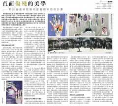 【明報】直面傷殘的美學 ── 略談香港展能藝術會藝術家培訓計劃