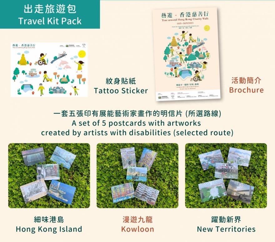 「藝遊.香港」出走旅遊包一覽圖