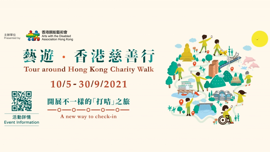 「藝遊.香港」宣傳圖