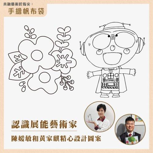 陳媛敏和黃家麒精心設計圖案