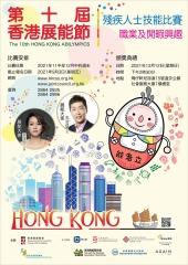 「第十屆香港展能節」