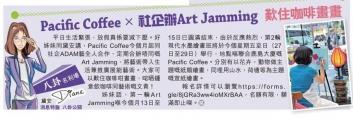 【晴報】Pacific Coffee × 社企辦Art Jamming 歎住咖啡畫畫