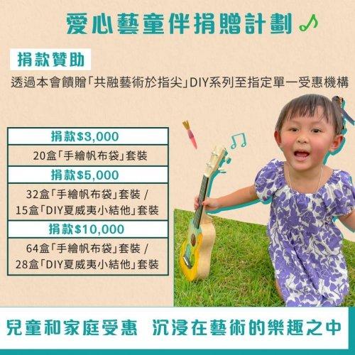 愛心藝童伴捐贈計劃