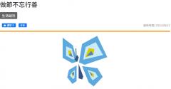 【晴報】中環蝴蝶:做節不忘行善
