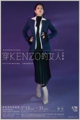 [通達節目] 中英劇團《穿Kenzo的女人》音樂劇