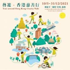 「藝遊.香港」慈善行 延長至12月31日