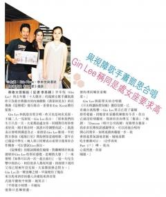 【文匯報】與視障歌手蕭凱恩合唱 Gin Lee稱同是處女座要求高