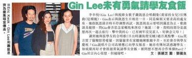 【星島日報】Gin Lee未有勇氣請學友食飯