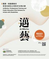 《邁藝》課程T1-15 | 殘疾與藝術