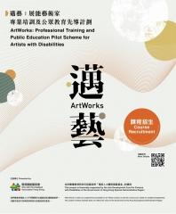 《邁藝》課程 T1-18|藝術工作實務與討論